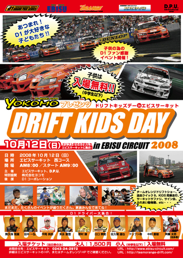 Drift_kids_day_2